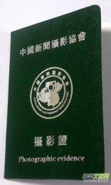 中国新闻摄影协会发展会员启示
