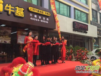 牛基食品万家专营店开业典礼在山东成功举办