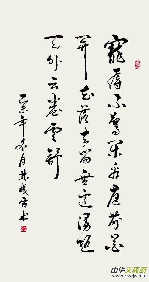 林成宙先生诗歌书法作品选登
