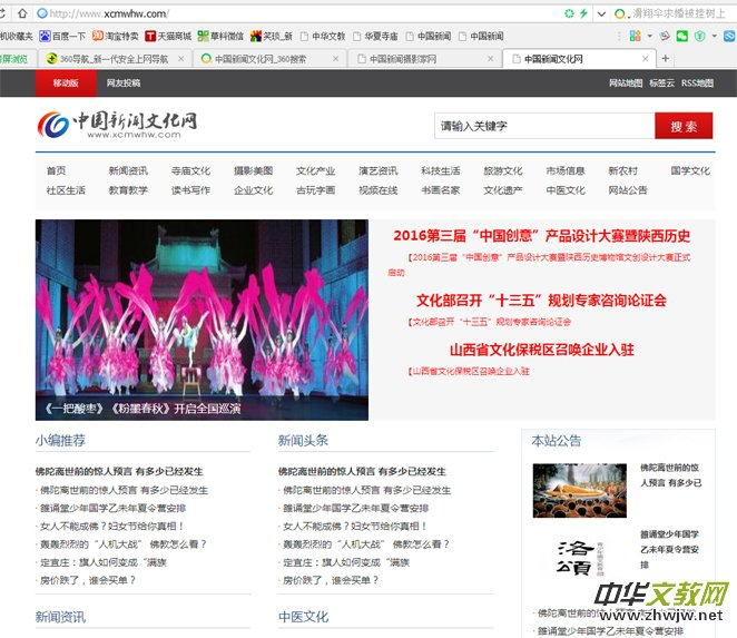 中华新闻文化网上线