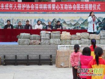 援建贵州省绥阳县雅泉小学图书室捐赠纪实