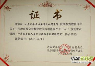 """国家教育科学""""十三五""""重点课题中华国学融入学科创新教学的实"""