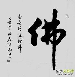天津华盛寺中国禅诗书画对联大展赛优秀作品选登