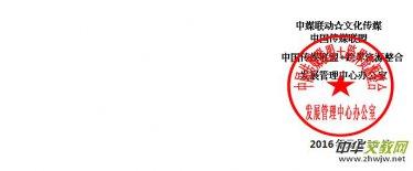 如何申请成立中国传媒联盟 + 跨界资源整合