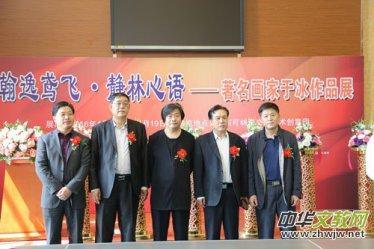 著名画家于冰作品展在中国画都--山东潍坊开幕