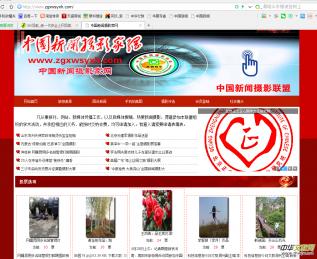 中国新闻摄影家网欢迎摄影家、媒体记者加盟