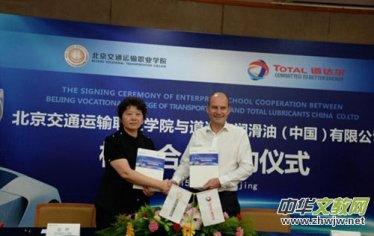 北京交通运输职业学院与道达尔润滑油签约合作