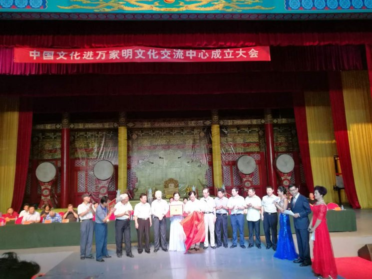 中国文化进万家明文化交流中心在明定陵景区成立