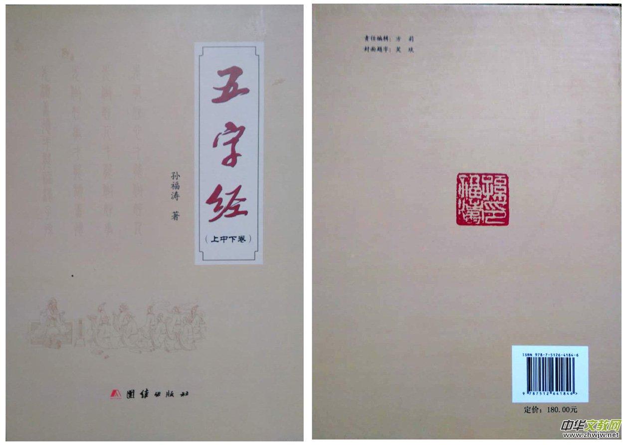 孙福涛长韵巨著《五字经》正式出版