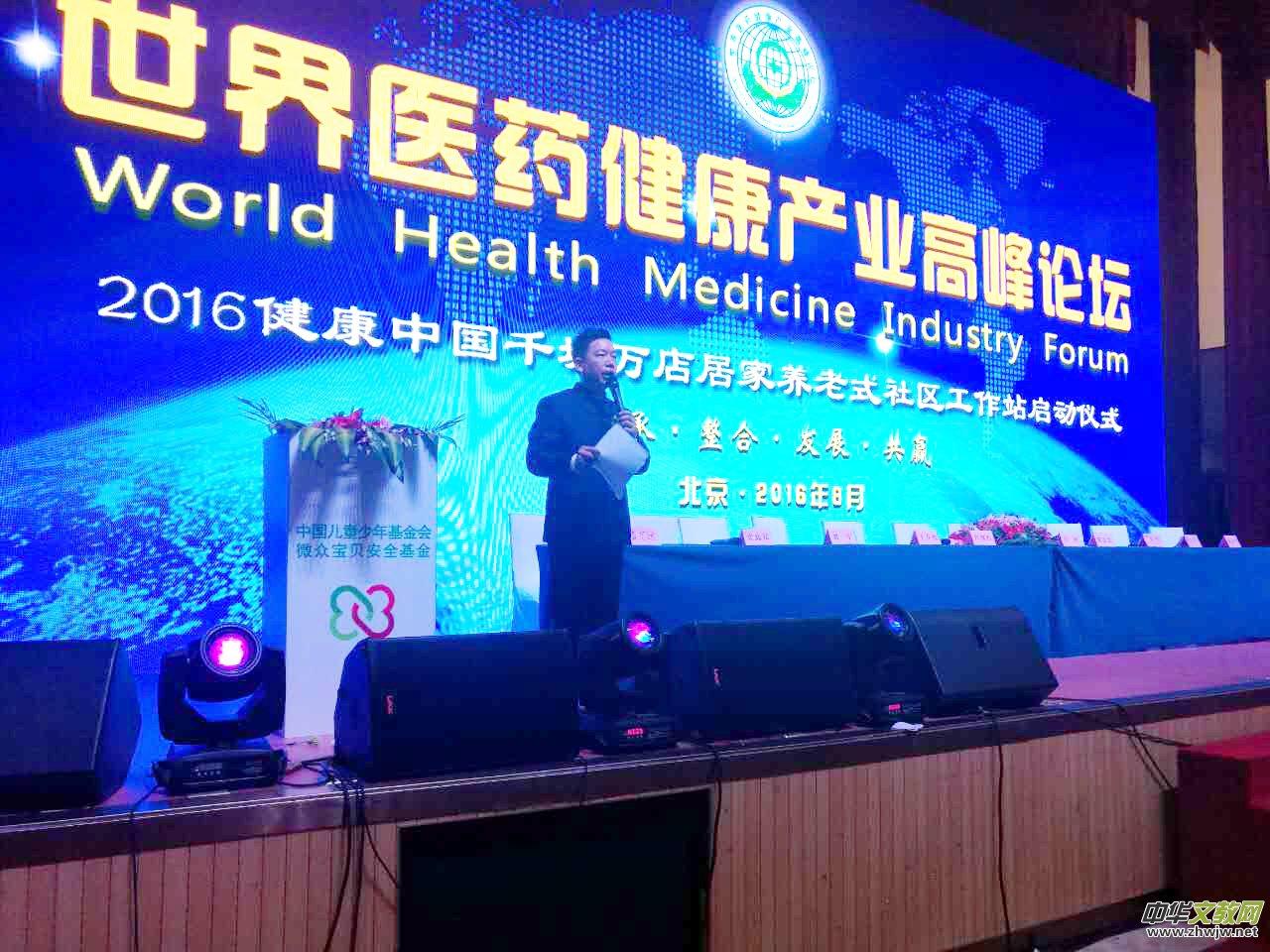 世界医药健康产业高峰论坛在京召开