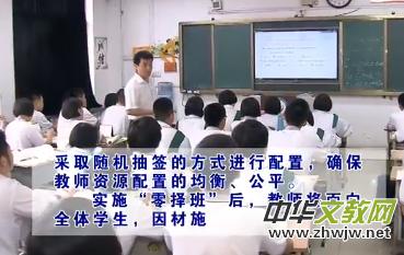 """济南再发中小学""""零择班""""令 教师抽签确定"""