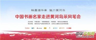 中国书画名家走进黄河岛采风笔会活动圆满成功