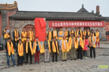<b>林州慈源寺参访五台山文化交流活动圆满举行</b>