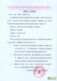 <b>组织开展《中国足球校园特色教育学校》的通知</b>
