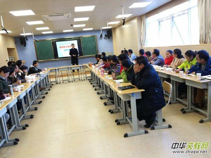 """""""教练型父母""""的研讨会在云南腾冲市第四中学召开"""