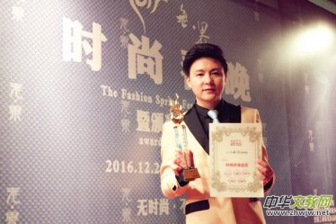 张绍飞荣获2016年度中国时尚环保金奖