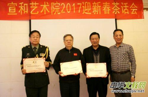 孙昌军_宣和书画艺术研究院迎新春茶会话在北京举行