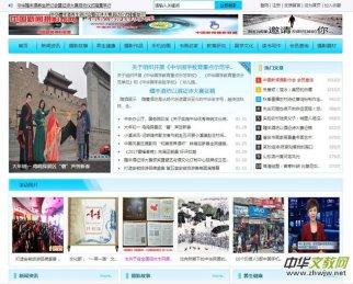 中国新闻摄影家网全新改版上线并发展摄影会员