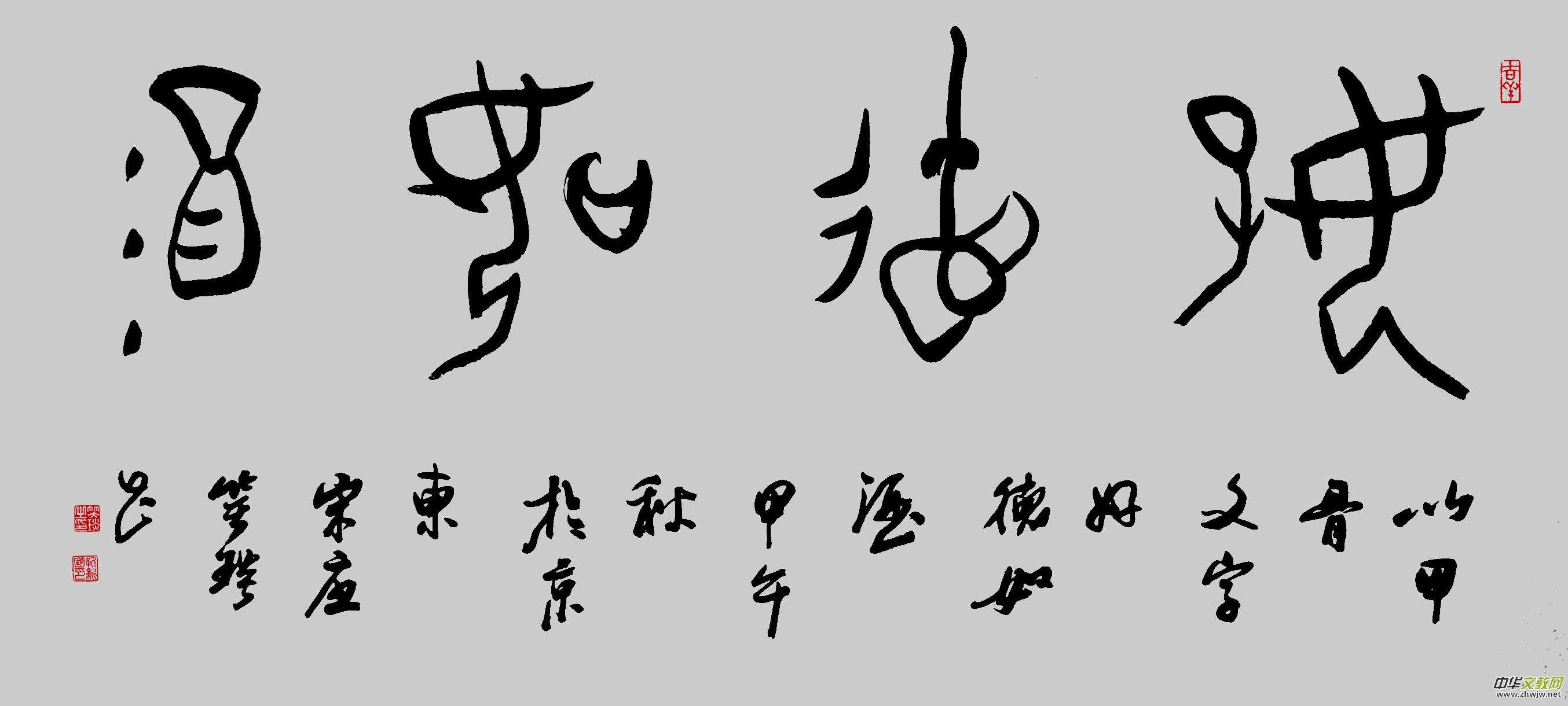 甲骨文书法家靳新国(笑琰)作品赏析