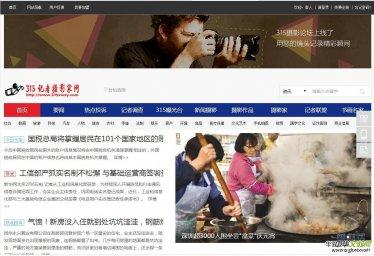 <b>315记者摄影家网全国招摄影会员</b>