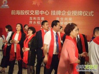 北京明诚投资有限公司在深圳成功挂牌