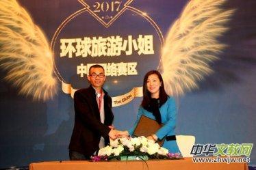 """""""2017环球旅游小姐""""中国网络赛区新闻发布会在京举行"""