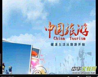 《中国旅游》栏目全国百台联播