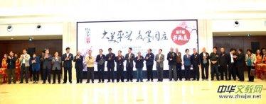 "<b>第五届""大美平谷 水墨周庄""书画展开幕</b>"