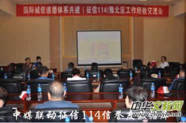 国际诚信道德体系共建征信114豫北工作经验交流会召开