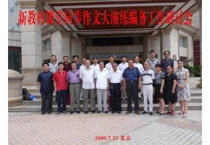 新教材课堂同步作文大演练编务工作研讨会在京召开