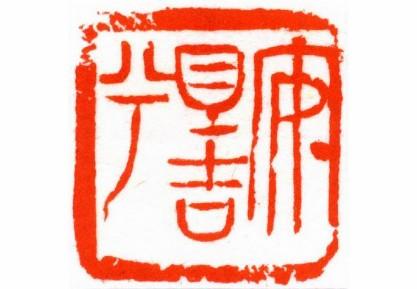书法篆刻家洪亮先生作品