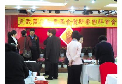北京市宣武区老年书画会举行贺新春书画笔会