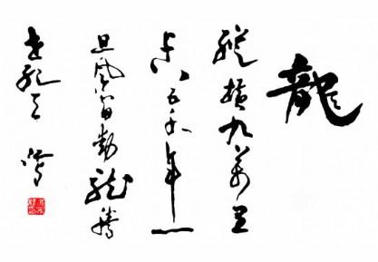 中国著名书法家、书法家教育家--沈鸿根