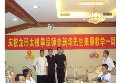 2009国学年度人物 ――李新华