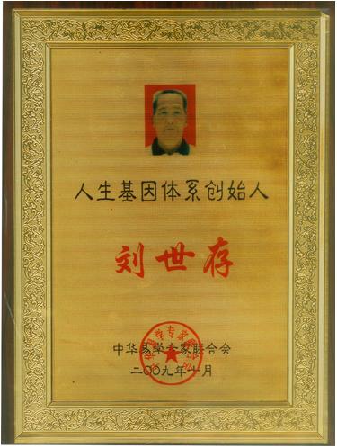 2009国学年度人物 ――刘世存