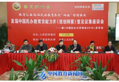 """""""两会""""代表委员相聚""""教育之春论坛"""""""