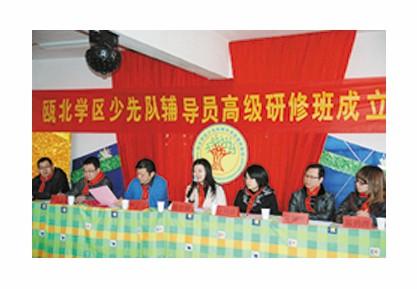 浙江永嘉县瓯北学区成立少先队辅导员高级研修班