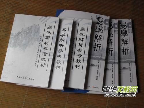 关于编撰出版《中华易学界当代人物纪传体史》的通知