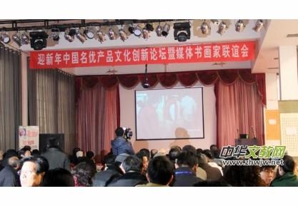 """迎新年""""中国名优产品文化创新论坛暨媒体书画家联谊会""""在京隆重召开"""