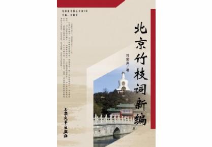 中国文联直属大众文艺出版社《笔耕桃李园从书》第二辑隆重出版