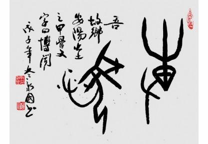 著名书法家、诗人靳新国(笑琰)书法作品欣赏