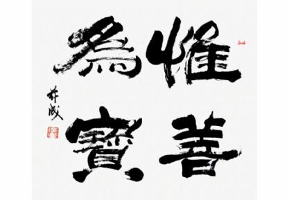 首届中国寺庙文化论坛暨诗文对联、书画、摄影大赛来稿选登(书法)