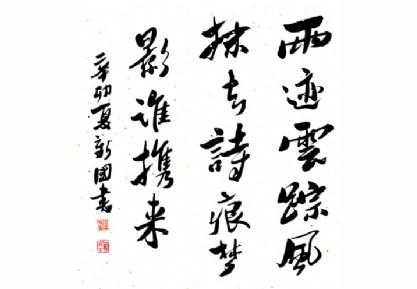 靳新国(笑琰)书法欣赏