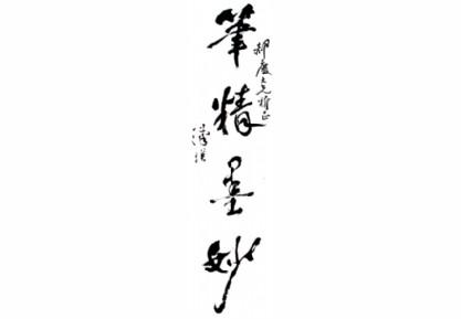 中华才子——郝庆专版