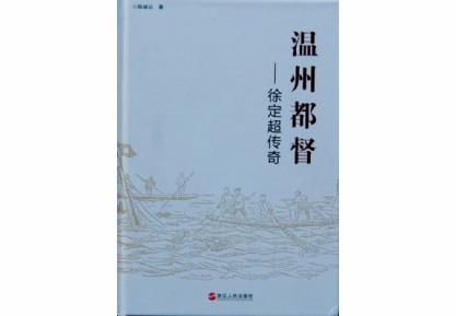 长篇历史小说《温州都督――徐定超传奇》出版