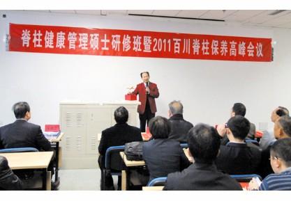 2011百川脊柱保养高峰会议