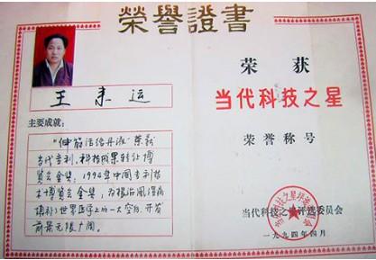 用心做中医―――河南省濮阳来运风湿类风湿研究所所长王来运的中医人生