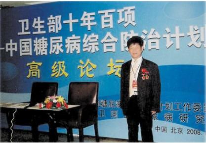 中华人民共和国中医学教授、主任中医师-倪旭东