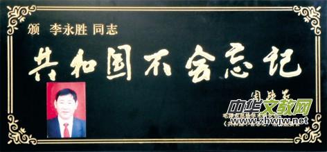 善克顽症的岐黄英才-记46年致力于风湿系列疾病研究与治疗的李永胜教授