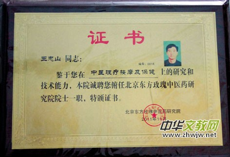 脊柱病诊治专家、高级理疗按摩师——王忠山